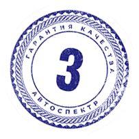 <span>Гарантия производителя 3 года на автомобиль и на все доп оборудование. Сервисное обслуживание в 130 центрах по всей России и СНГ</span>