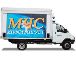 Мобильный комплекс информирования и оповещения населения на базе ГАЗ